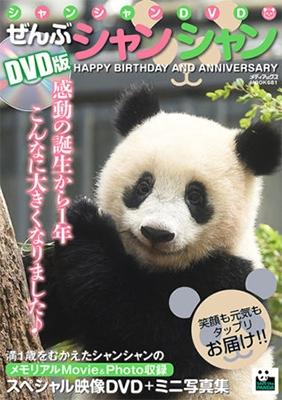 DVD版 ぜんぶシャンシャン [BOOK+DVD] Mook