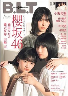 B.L.T. 2021年1月号<オンライン限定特典: 石田優美(NMB48)ポストカード1枚>