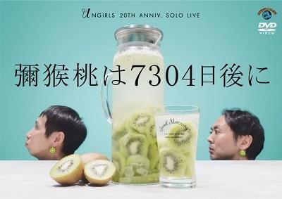 アンガールズ単独ライブ「彌猴桃は7304日後に」