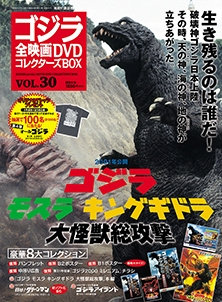 ゴジラ全映画DVDコレクターズBOX 30号 2017年9月5日号 [MAGAZINE+DVD] Magazine