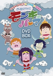 TEAM NACS/西遊記外伝 モンキーパーマ DVD-BOX [ASBP-5771]