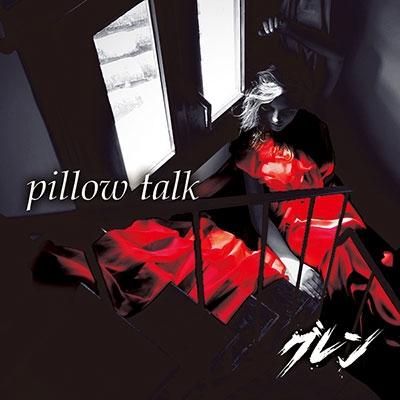 グレン/pillow talk[PCM-261]