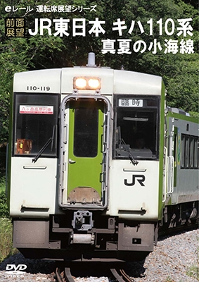 【前面展望】JR東日本 キハ110系 真夏の小海線 [ERMA-68]