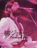 柳ジョージ/柳ジョージ Premium Box [4DVD+4CD] [ATBX-291]