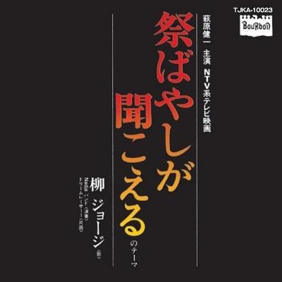 東京ディスコナイト/恋のバカンス