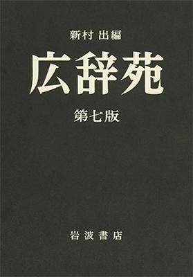 新村出/広辞苑 第7版 普通版[9784000801317]