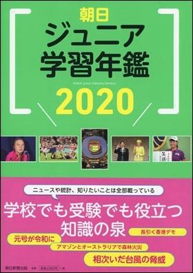 朝日ジュニア学習年鑑 2020 Book