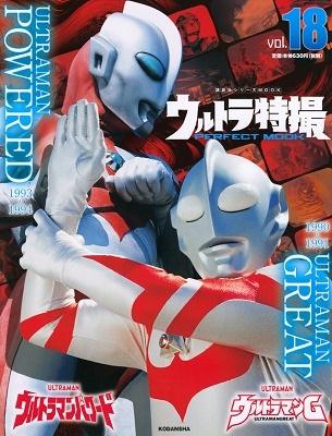 ウルトラ特撮 PERFECT MOOK vol.18 ウルトラマンG/ウルトラマンパワード[9784065209417]