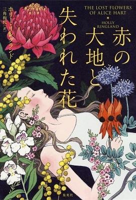 赤の大地と失われた花 Book