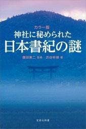 カラー版 神社に秘められた日本書紀の謎 Book