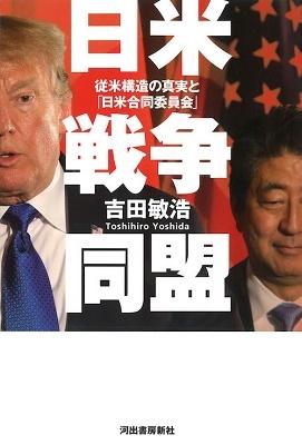 日米戦争同盟 従米構造の真実と「日米合同委員会」 Book