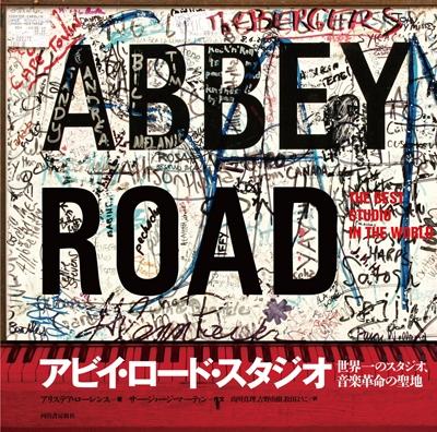 アビイ・ロード・スタジオ 世界一のスタジオ、音楽革命の聖地 Book