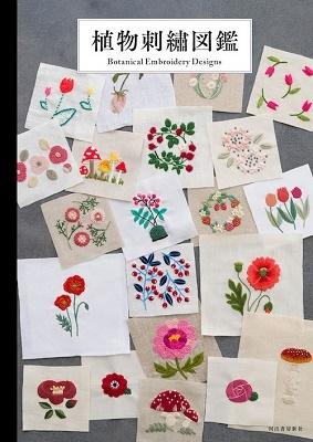 植物刺繍図鑑 Book