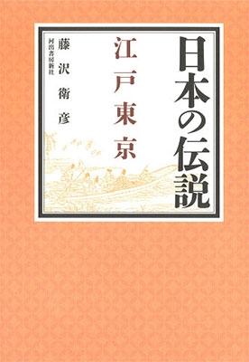 日本の伝説 江戸東京 Book