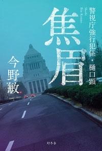 焦眉 警視庁強行犯係・樋口顕 Book