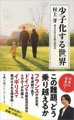少子化する世界 Book