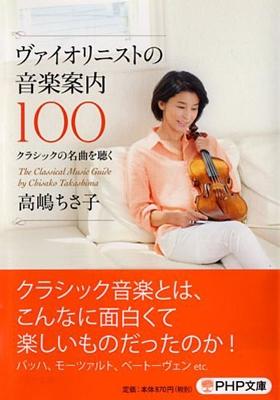 高嶋ちさ子/ヴァイオリニストの音楽案内100 クラシックの名曲を聴く [9784569763217]