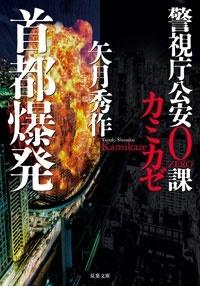 警視庁公安0課 カミカゼ 3 首都爆発 Book