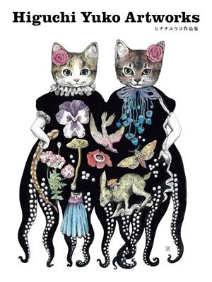ヒグチユウコ/Higuchi Yuko Artworks ヒグチユウコ作品集 [9784766125917]