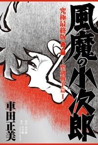 風魔の小次郎 究極最終版 2 聖剣戦争篇1 COMIC