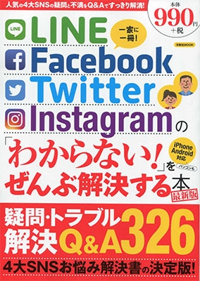 LINE/Facebook/Twitter/Instagramの「わからない!」をぜんぶ解決する本 最新版 [9784800316417]