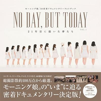 モーニング娘。'18密着ドキュメンタリーフォトブック 「NO DAY , BUT TODAY 21年目に描いた夢たちVOL.1」