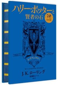 ハリー・ポッターと賢者の石 レイブンクロー<20周年記念版> Book