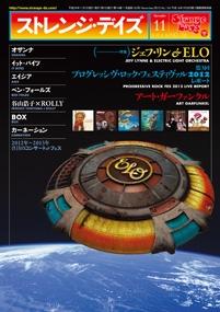 ストレンジ・デイズ 2012年 11月号 Vol.156