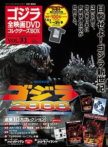 ゴジラ全映画DVDコレクターズBOX 31号 2017年9月19日号 [MAGAZINE+DVD] Magazine