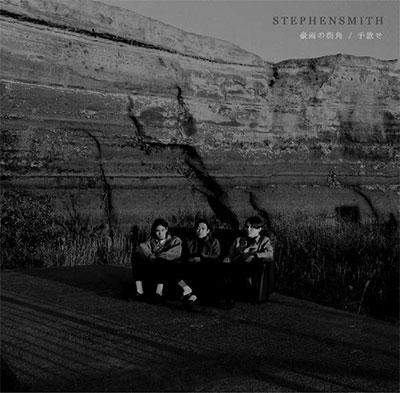 STEPHEN SMITH/豪雨の街角/手放せ[DDKB-94020]