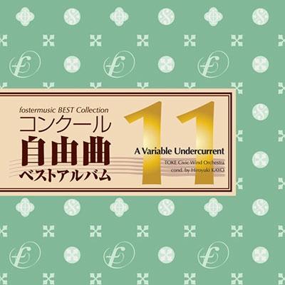 土気シビックウインドオーケストラ/コンクール自由曲ベストアルバム11-虹色アンダーカレント[FMCD-0011]