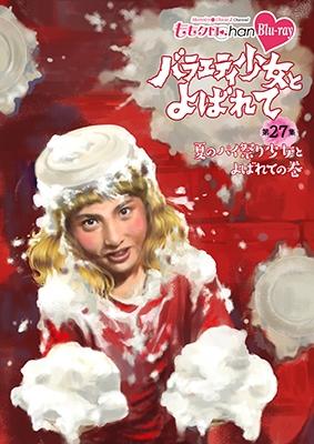 『ももクロChan』第6弾 バラエティ少女とよばれて 第27集 Blu-ray Disc