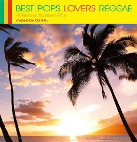 DJ HAL/BEST POPS LOVERS REGGAE -Mellow Sunset Mix- mixed by DJ HAL[SCMD-059]