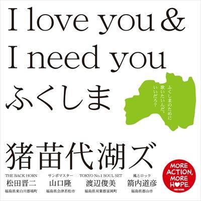 猪苗代湖ズ/I love you &I need you ふくしま<タワーレコード限定>[TRFS-1001]