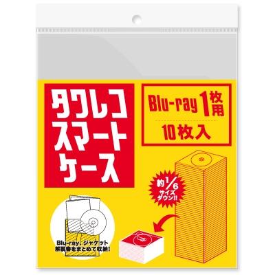 タワレコ スマートケース Blu-ray1枚用 (10枚入り)