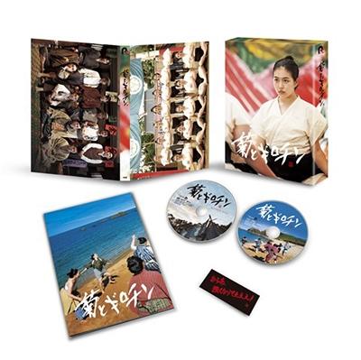 菊とギロチン [Blu-ray Disc+DVD]