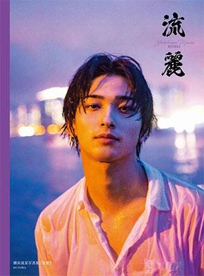 横浜流星写真集『流麗』 Book