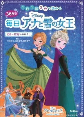 ディズニー 365日毎日アナと雪の女王 7月~12月のおはなし Book