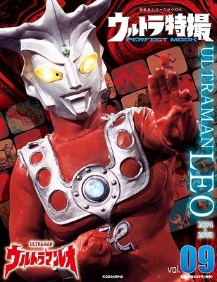 ウルトラ特撮 PERFECT MOOK vol.09 ウルトラマンレオ[9784065209318]