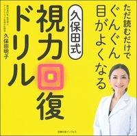 久保田明子/ただ読むだけでぐんぐん目がよくなる久保田式視力回復ドリル[9784074441518]