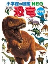 小学館の図鑑NEO [新版] 恐竜 DVDつき [BOOK+DVD] Book