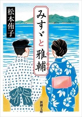 みすゞと雅輔 Book
