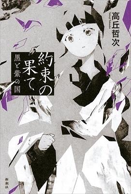 約束の果て 黒と紫の国 Book