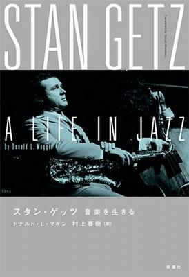 スタン・ゲッツ-音楽を生きる- Book