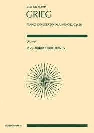 グリーグ ピアノ協奏曲イ短調 作品16 全音ポケット・スコア Book