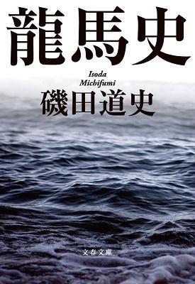 龍馬史 Book