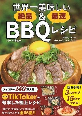 世界一美味しい 絶品&最速BBQレシピ  Book