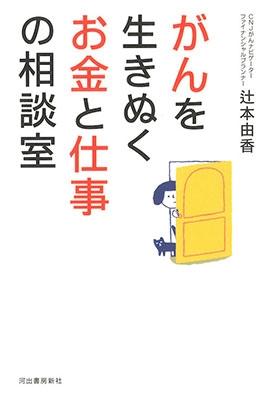 辻本由香/がんを生きぬくお金と仕事の相談室[9784309287218]