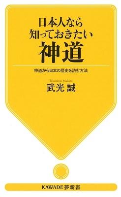 日本人なら知っておきたい神道(新装版) 神道から日本の歴史を読む方法 Book