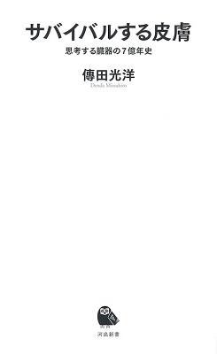 傳田光洋/サバイバルする皮膚 思考する臓器の7億年史[9784309631318]